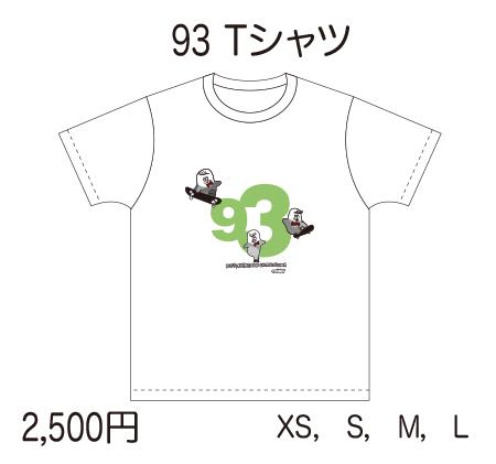 93-Tsh