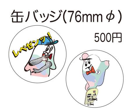 Badge-76mm-2015