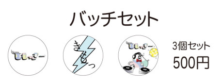 Badge-set-2014