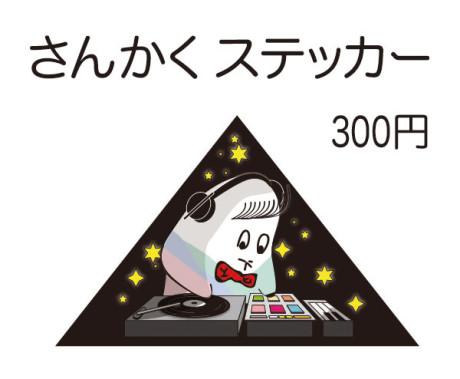 Sticker-sankaku