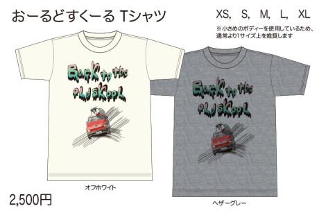 T-shirt-old-skool