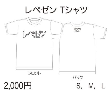 T-shirt-represent