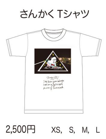T-shirt-sankaku